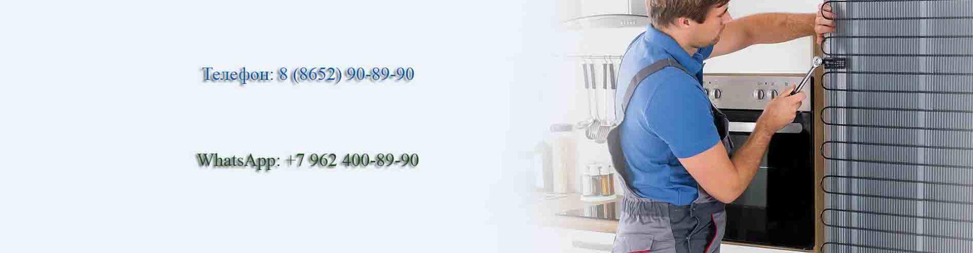 Ремонт газовых котлов, холодильников и стиральных машин в Ставрополе и Михайловске